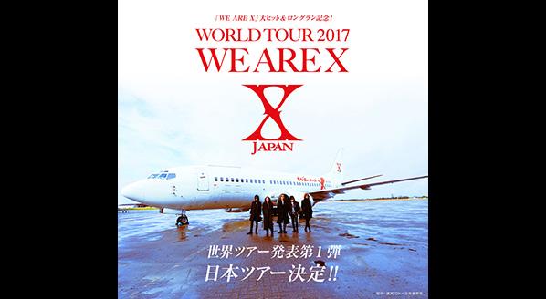 X JAPAN 世界ツアー発表第1弾 日本ツアー決定