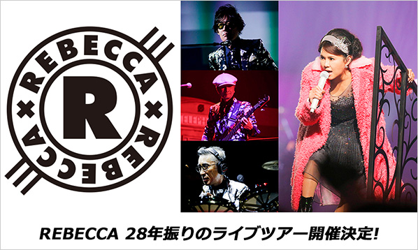 レベッカ 28年ぶりのライブツアー決定