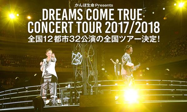 DREAMS COME TRUEツアー、先行予約決定!
