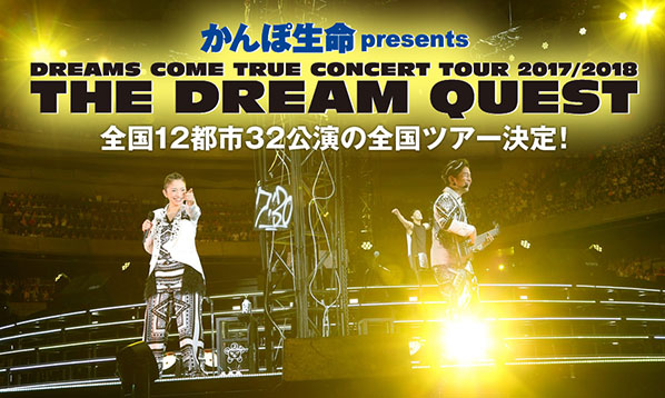 DREAMS COME TRUE 先行受付中!
