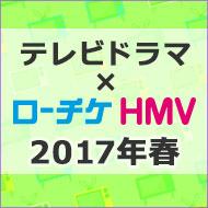 """テレビドラマ × ローチケHMV""""2017年春"""""""