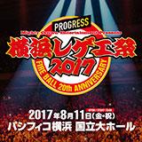 横浜レゲエ祭2017-PROGRESS-