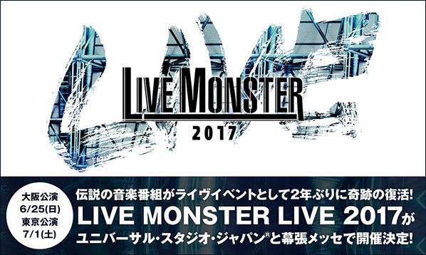 OSAKA LIVE MONSTER LIVE 2017