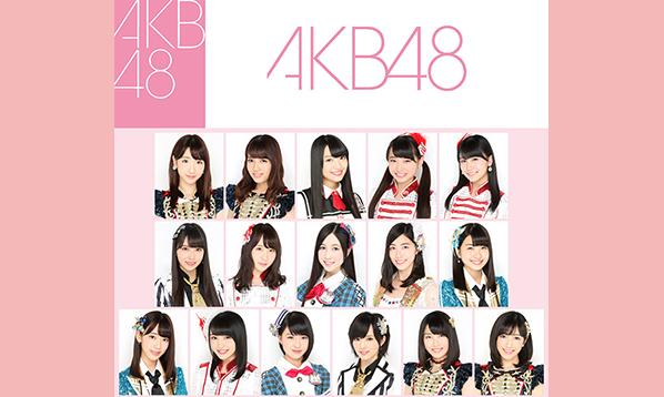 AKB48グループ選抜「限界突破」ライブ