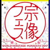 MUNAKATA FES.2017