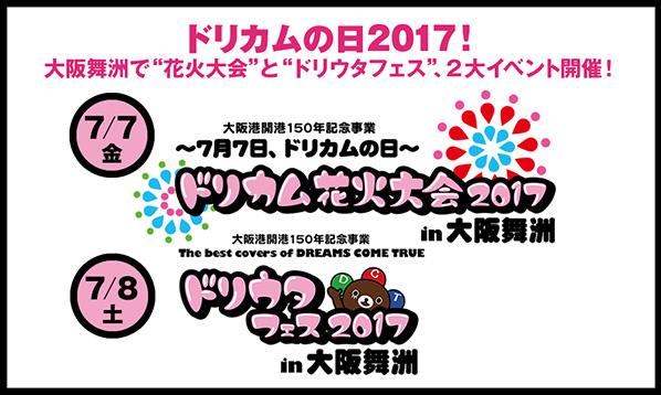 ドリカムの日2017!2大イベント開催決定☆
