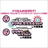 DREAMS COME TRUE ドリカム花火大会/ドリウタフェス
