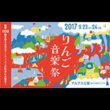 りんご音楽祭 オフィシャル先行6/27まで!