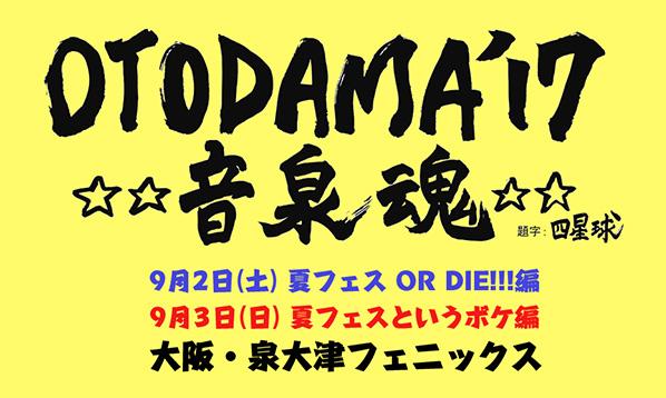 OTODAMA'17 チケット一般発売中
