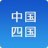 中国・四国フェス