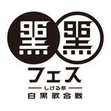 黒フェス2017~白黒歌合戦~