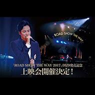 キム・ナムギル DVD発売記念上映会
