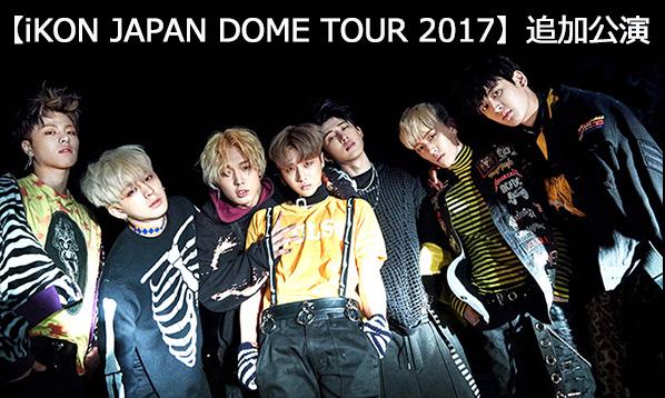 iKON 追加公演決定!