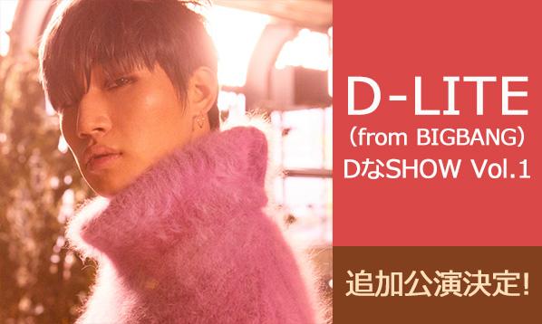 D-LITE(from BIGBANG)追加公演決定!