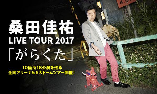 全国アリーナ&5大ドームツアー開催決定!!