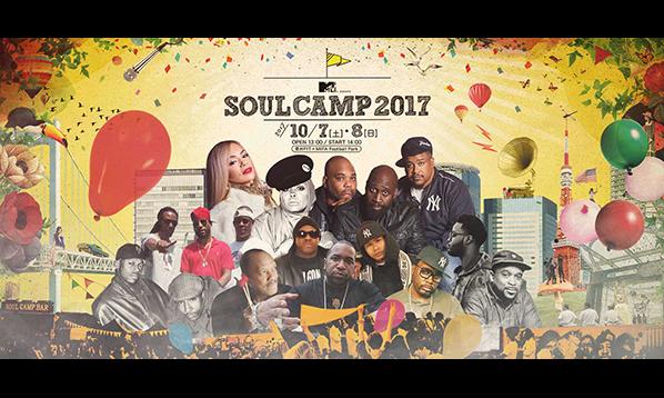 SOUL CAMP 2017 ソウルフルな開放地区、SOUL CAMP開催間近!