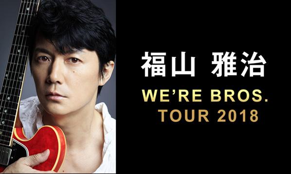 福山雅治 WE'RE BROS. TOUR 2018開催!