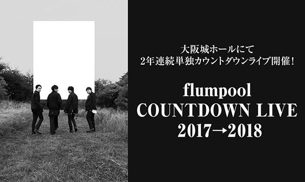 flumpool 大阪城ホール カウントダウンライブ開催!