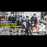 KNK(クナクン)