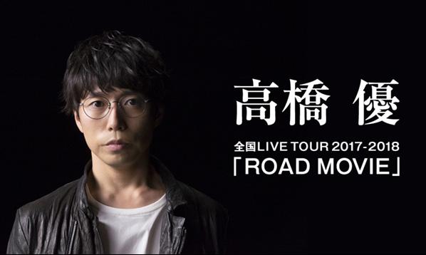 高橋 優全国ツアー開催!プレイガイド最速先行!