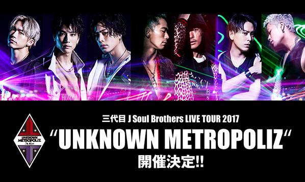 三代目 J Soul Brothers 東京公演開催!