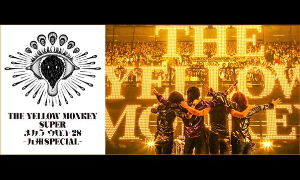 THE YELLOW MONKEY福岡公演、最速先行決定!