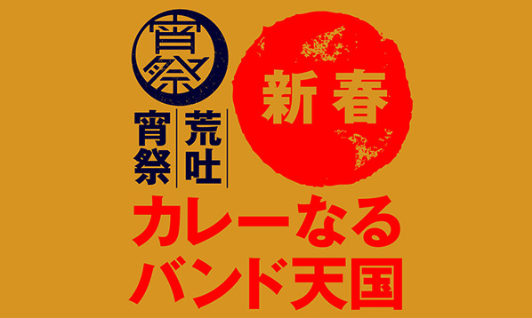 「ARABAKI ROCK FEST.」に先駆けたライブイベント開催!