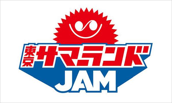 東京サマーランドJAM 2017 スチャダラパー、石野卓球出演!