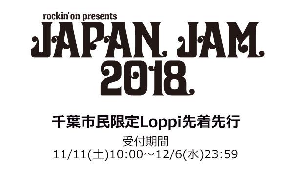 JAPAN JAM 2018 千葉市民限定Loppi先着先行中!12/6(水)まで!