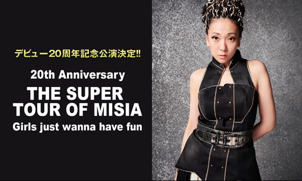 MISIA 20周年記念公演 プレイガイド最速先行受付!
