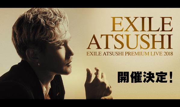 EXILE ATSUSHI 極上のソロライブを3年ぶりに開催!