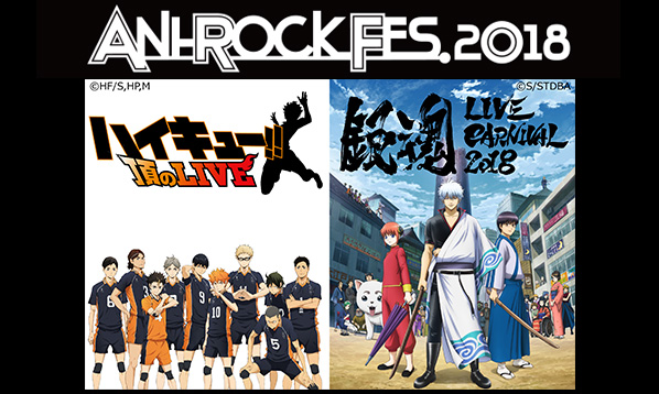 ANI-ROCK FES. 2018、12/16(土)00:00より最速先行開始!