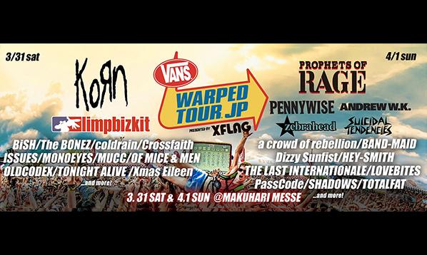 VANS WARPED TOUR JAPAN 2018 3/31・4/1開催!チケット発売中!