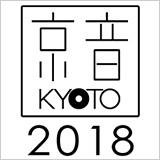 京音-KYOTO-2018