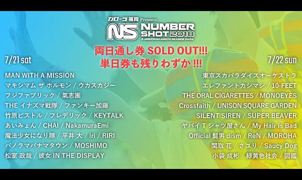NUMBER SHOT 2018 7/21・22開催!