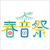 開局55周年記念『メ~テレ春音祭』