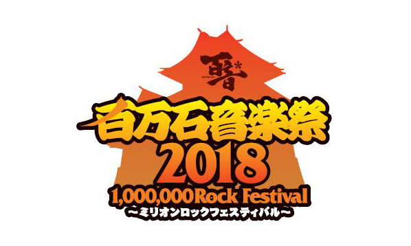百万石音楽祭2018 ローチケ特別先行受付中!