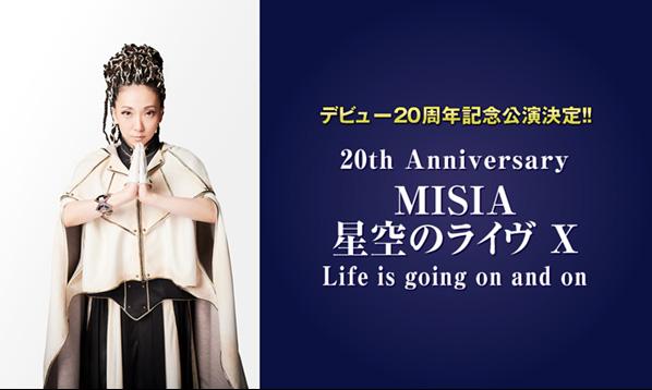 MISIA 星空のライヴX 開催決定!