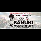 SANUKI ROCK COLOSSEUM