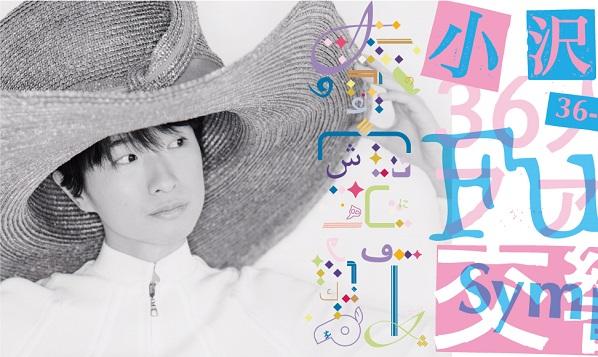 小沢健二 「春の空気に虹をかけ」ツアー開催!