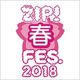 ZIP!春フェス 2018