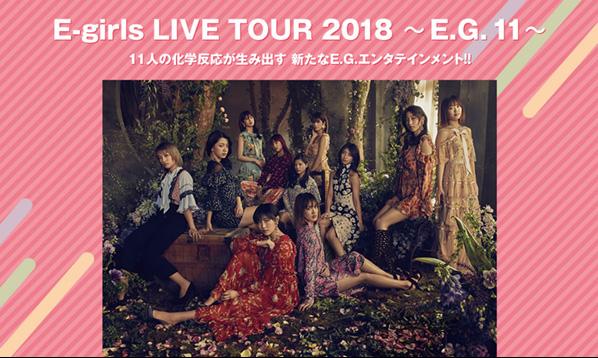 E-girls 11人の化学反応が生み出す新たなE.G.エンタテインメント!! E.G. 11 6月開幕!!