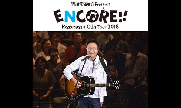 小田和正 全国ツアー「ENCORE!!」