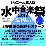 水中音楽祭2018