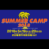 SUMMER CAMP 2018 supported by TOKYO CUTTING EDGE