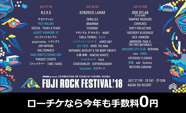 フジロック '18 日別&第5弾発表!2次先行開始!
