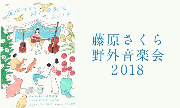 藤原さくら 野外音楽会 2018