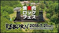 焼來肉ロックフェス2018 in 南信州・飯田