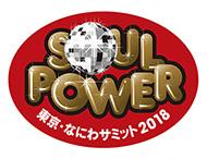 SOUL POWER SUMMIT 2018