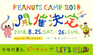 PEANUTS CAMP 2018